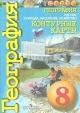 География 8 кл. Россия: природа, население, хозяйство. Контурные карты с online-поддержкой